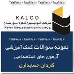 نمونه سوالات استخدامی شرکت آلومینیوم کاوه خوزستان - کاردان حسابداری