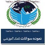 نمونه سوالات استخدامی موسسه بین المللی صلح و دوستی