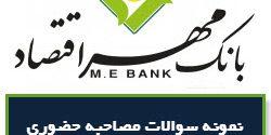 نمونه سوالات مصاحبه بانک مهر اقتصاد