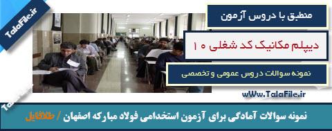 نمونه سوالات استخدامی فولاد مبارکه اصفهان - دیپلم مکانیک کد شغلی 10