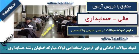 نمونه سوالات استخدامی فولاد مبارکه اصفهان - حسابداری