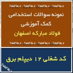 نمونه سوالات استخدامی فولاد مبارکه اصفهان - دیپلم برق کد شغلی 12