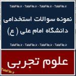 نمونه سوالات استخدامی دانشگاه امام علی - علوم تجربی