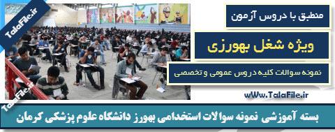 نمونه سوالات استخدامی بهورز دانشگاه علوم پزشکی کرمان