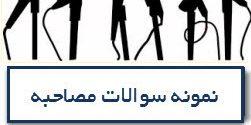 نمونه سوالات مصاحبه وزارت فرهنگ و ارشاد اسلامی