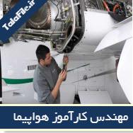 نمونه سوالات استخدامی هواپیمایی هما - مهندس کارآموز هواپیما