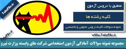 نمونه سوالات استخدامی شرکت های وابسته وزارت نیرو 96