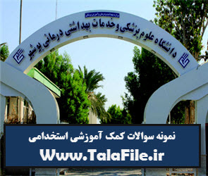 دانلود نمونه سوالات استخدامی دانشگاه علوم پزشکی بوشهر - مقطع دیپلم