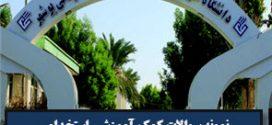 نمونه سوالات استخدامی دانشگاه علوم پزشکی بوشهر – مقطع کاردانی