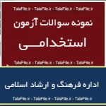 نمونه سوالا آزمون استخدامی اداره کل فرهنگ و ارشاد اسلامی
