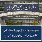 نمونه سوالات استخدامی سازمان تامین اجتماعی استان تهران