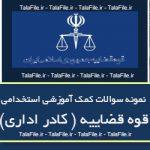 مجموعه نمونه سوالات استخدامی قوه قضاییه (کارکنان اداری) سال ۹۶