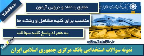 دانلود نمونه سوالات استخدامی بانک مرکزی جمهوری اسلامی ایران سال ۹۶