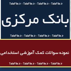 نمونه سوالات استخدامی بانک مرکزی جمهوری اسلامی ایران سال ۹۶