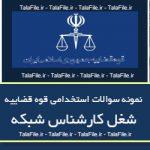دانلود نمونه سوالات استخدامی قوه قضاییه - کارشناس شبکه