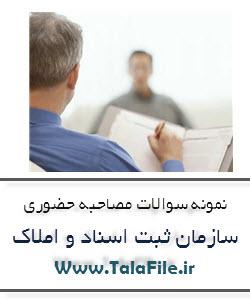 نمونه سوالات مصاحبه استخدامی سازمان ثبت اسناد و املاک کشور