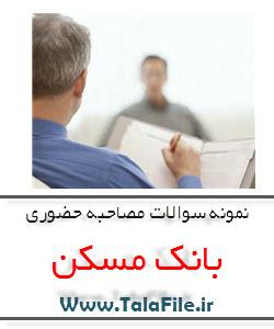 نمونه سوالات مصاحبه حضوری بانک مسکن
