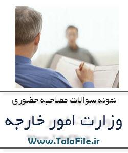 نمونه سوالات مصاحبه وزارت امور خارجه
