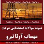 نمونه سوالات استخدامی شرکت مهساب آرتا نیرو (صنعت برق آذربایجان)