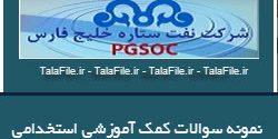 نمونه سوالات آزمون استخدامی شركت پالایشگاه نفت ستاره خلیج فارس