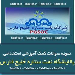 دانلود نمونه سوالات آزمون استخدامی شركت پالایشگاه نفت ستاره خلیج فارس