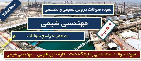 نمونه سوالات استخدامی پالایشگاه نفت ستاره خلیج فارس - مهندسی شیمی