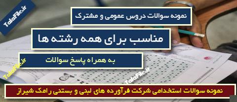 دانلود نمونه سوالات استخدامی شرکت فرآورده های لبنی و بستنی رامک شیراز