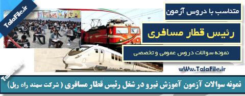 (نمونه سوالات آزمون آموزش نیرو در شغل رئیس قطار مسافری ( شرکت سهند راه ریل