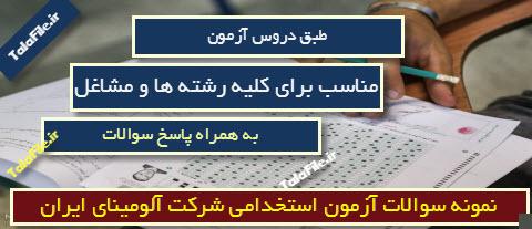 دانلود نمونه سوالات آزمون استخدامی شرکت آلومینای ایران با جواب