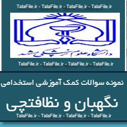 نمونه استخدامی دانشگاه علوم پزشکی مشهد - نظافتچی و نگهبان