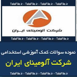 نمونه سوالات آزمون استخدامی شرکت آلومینای ایران