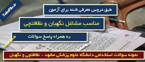 نمونه سوالات استخدامی دانشگاه علوم پزشکی مشهد - نظافتچی و نگهبان