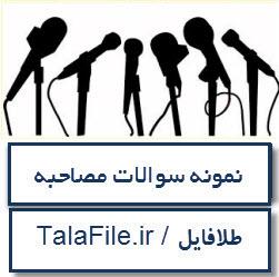 نمونه مصاحبه حضوری و گزینش استخدامی سازمان شیلات ایران