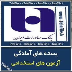 نمونه سوالات آزمون استخدامی بانک صادرات کهگیلویه و بویر احمد
