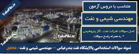 نمونه سوالات استخدامی پالایشگاه نفت بندرعباس - مهندسی شيمی و نفت