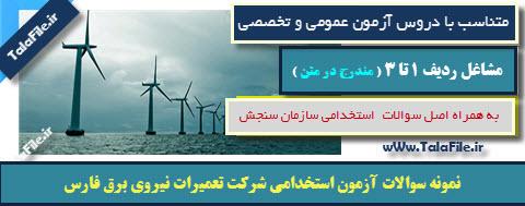 نمونه سوالات آزمون استخدامی شرکت تعمیرات نیروی برق فارس