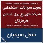 دانلود نمونه سوالات استخدامی شرکت توزیع برق استان هرمزگان