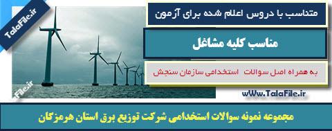 مجموعه نمونه سوالات استخدامی شرکت توزیع برق استان هرمزگان
