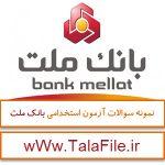 دانلود مجموعه نمونه سوالات آزمون استخدامی بانک ملت