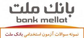 مجموعه نمونه سوالات آزمون استخدامی بانک ملت سال 97
