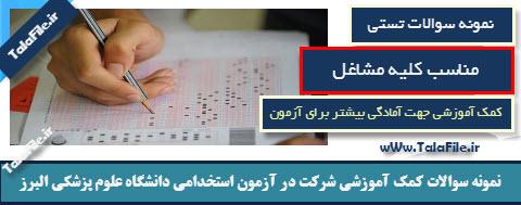 دانلود نمونه سوالات آزمون استخدامی دانشگاه علوم پزشکی البرز