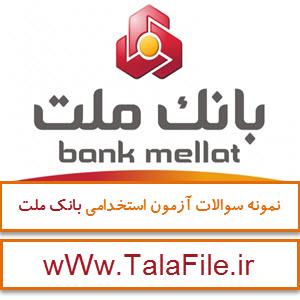 دانلود نمونه سوالات استخدامی بانک ملت - رشته بانکداری