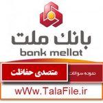 نمونه سوالات استخدامی بانک ملت - شغل متصدی حفاظت