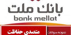 نمونه سوالات استخدامی بانک ملت – شغل متصدی حفاظت