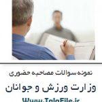 دانلود نمونه مصاحبه و گزینش استخدامی وزارت ورزش و جوانان