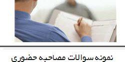 نمونه سوالات مصاحبه وزارت ورزش و جوانان