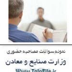نمونه سوالات مصاحبه حضوری وزارت صنایع و معادن