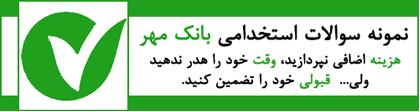 دانلود نمونه سوالات استخدامی بانک قرض الحسنه مهر ایران - شغل متصدی امور بانکی