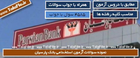 دانلود نمونه سوالات آزمون استخدامی بانک پارسیان همه رشته ها