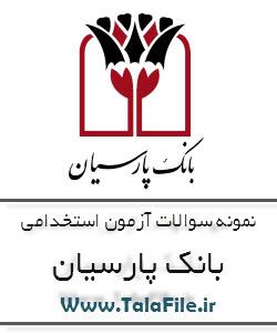 دانلود نمونه سوالات آزمون استخدامی بانک پارسیان گروه پارسیان